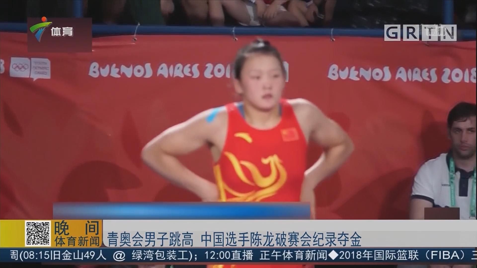 青奥会男子跳高 中国选手陈龙破赛会纪录夺金