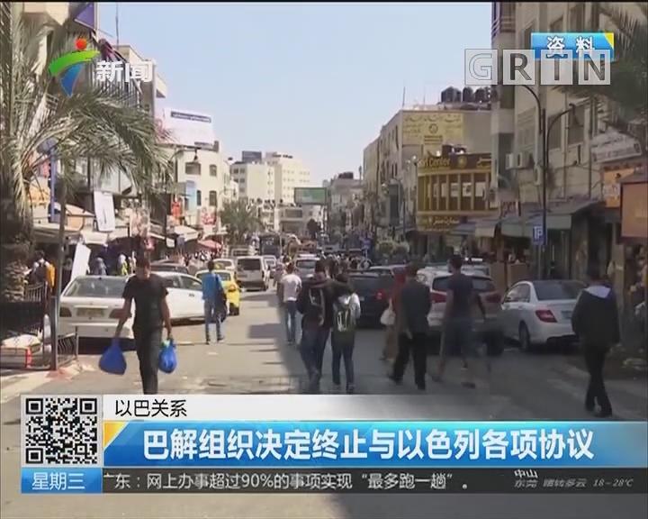 以巴关系:巴解组织决定终止与以色列各项协议