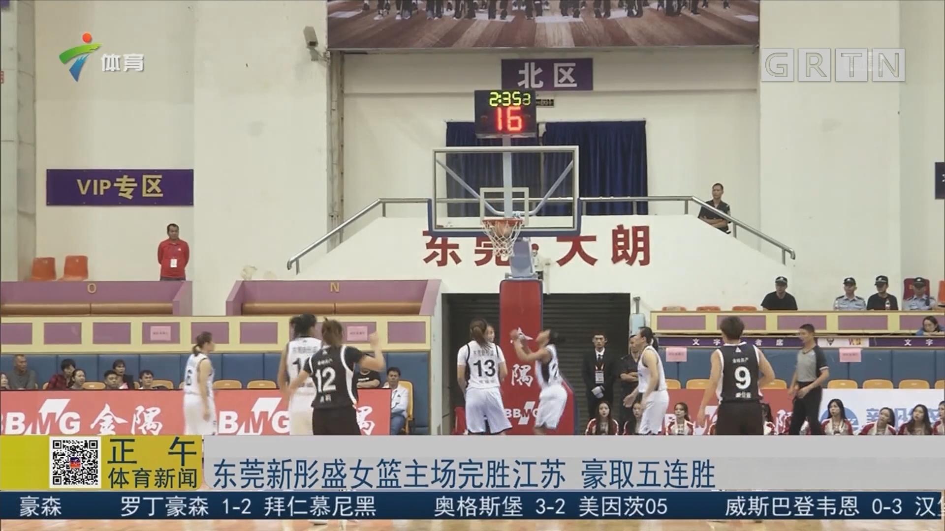 东莞新彤盛女篮主场完胜江苏 豪取五连胜