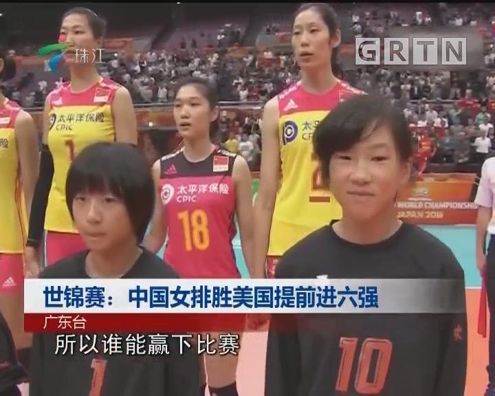 世锦赛:中国女排胜美国提前进六强