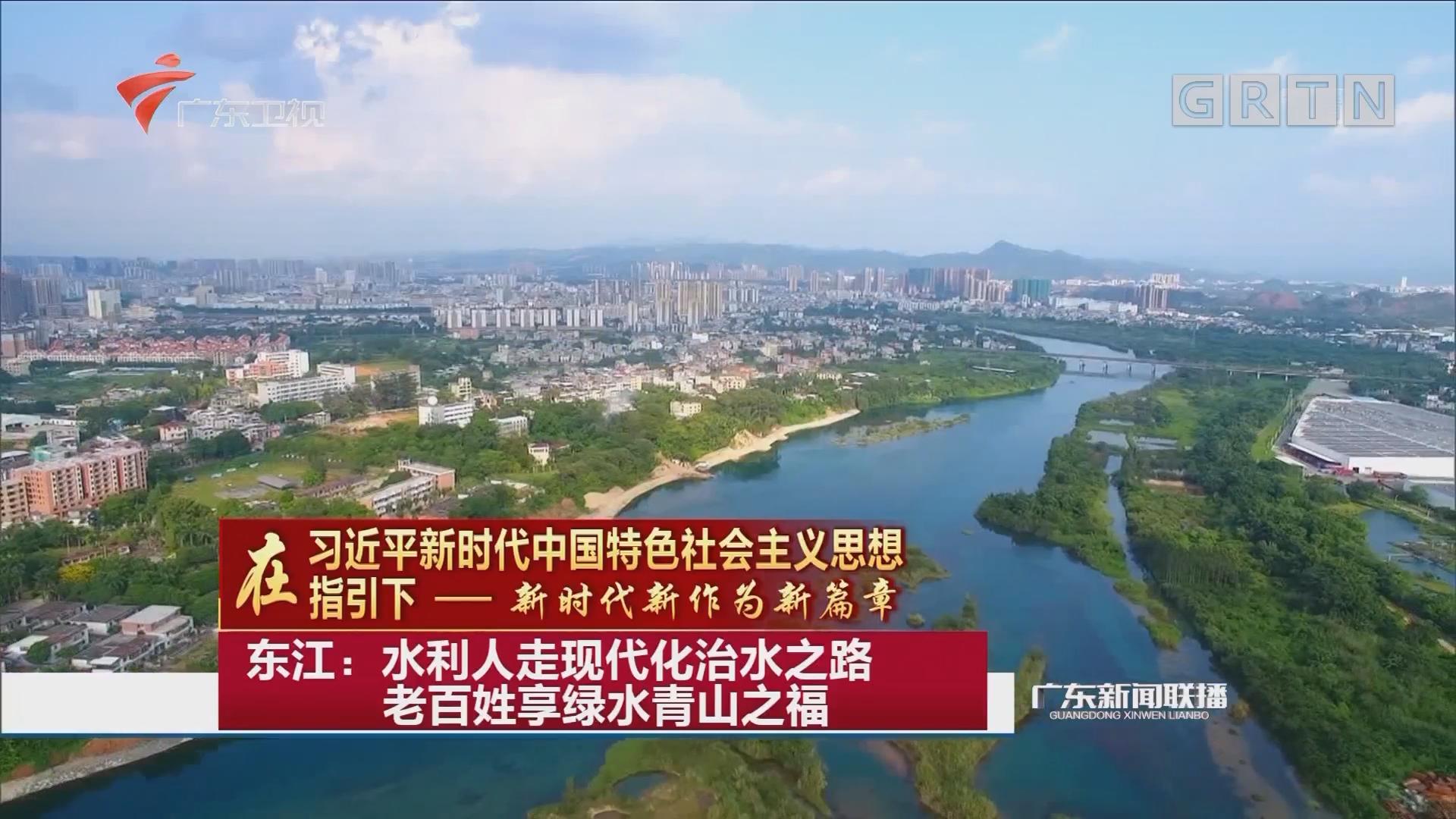 东江:水利人走现代化治水之路 老百姓享绿水青山之福