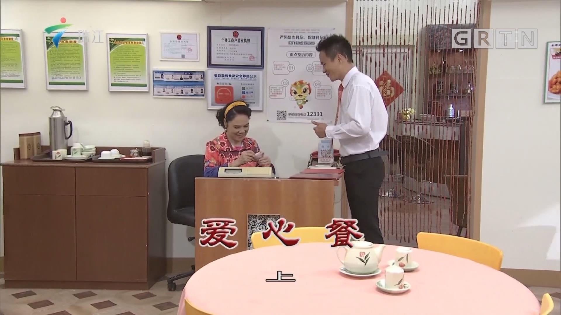 [2018-10-28]外来媳妇本地郎:爱心餐(上)