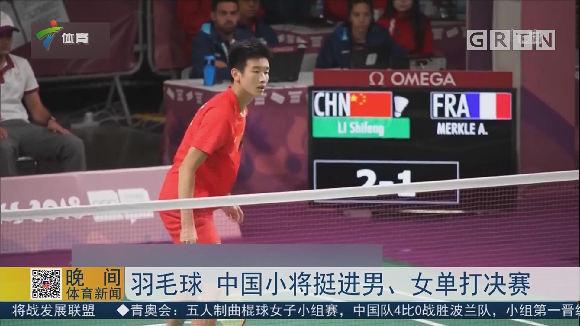 羽毛球 中国小将挺进男、女单打决赛