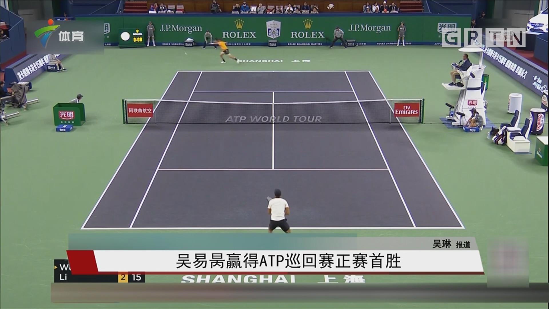 吴易昺赢得ATP巡回赛正赛首胜