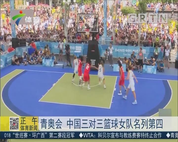 青奥会 中国三对三篮球女队名列第四