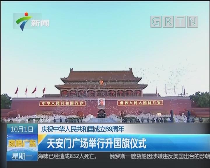 庆祝中华人民共和国成立69周年:天安门广场举行升国旗仪式