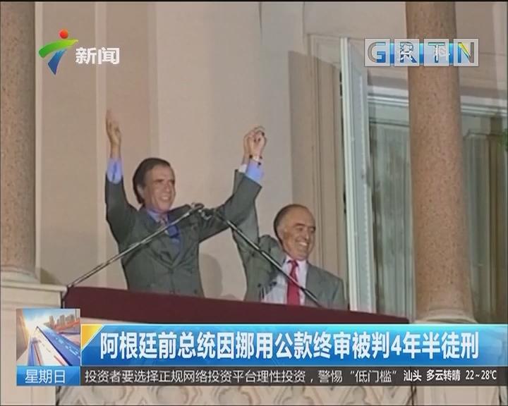 阿根廷前总统因挪用公款终审被判4年半徒刑
