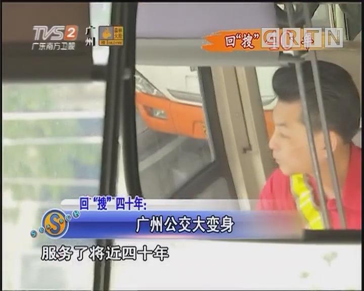 """回""""搜""""四十年:广州公交大变身"""