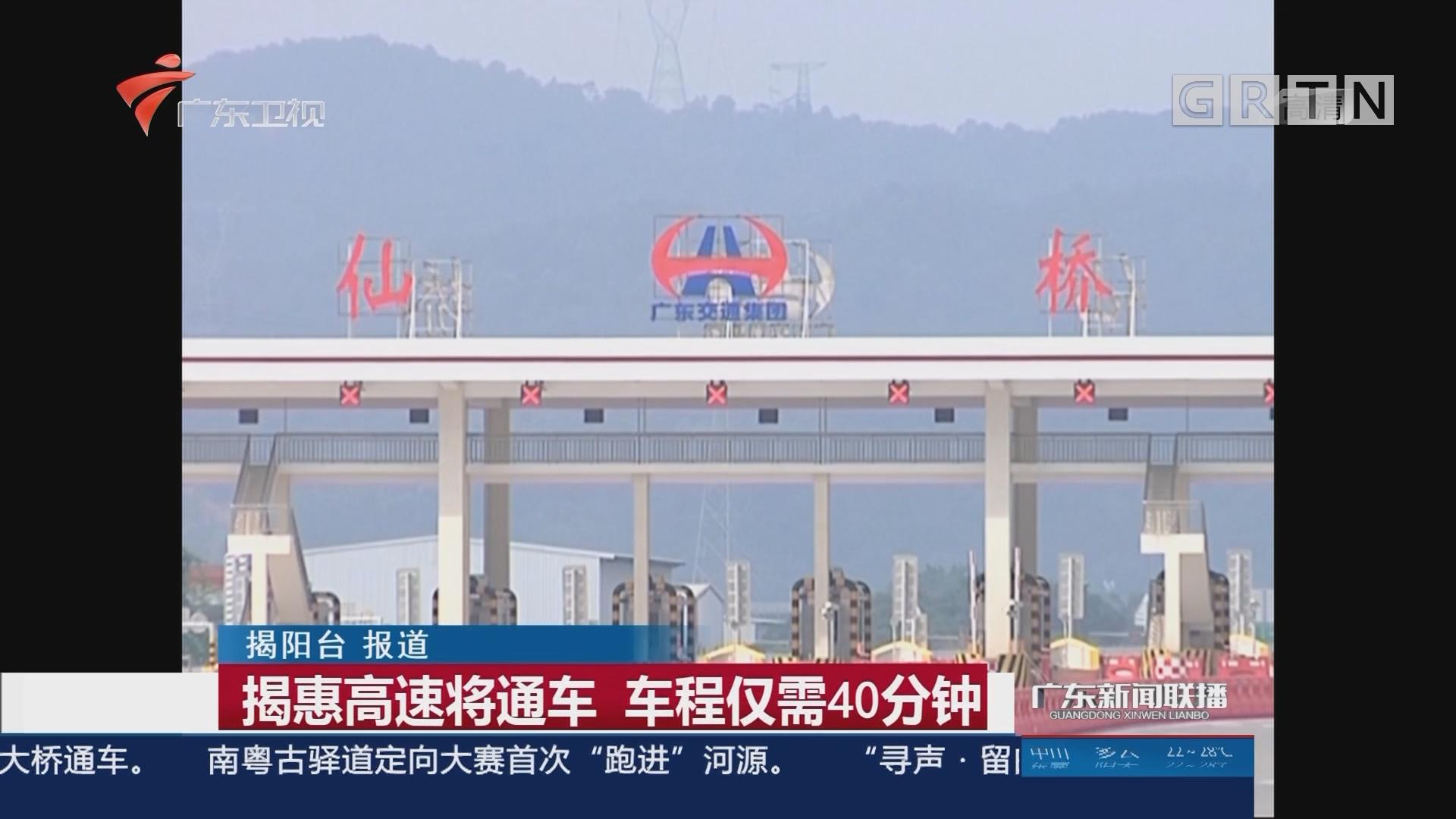 揭惠高速将通车 车程仅需40分钟