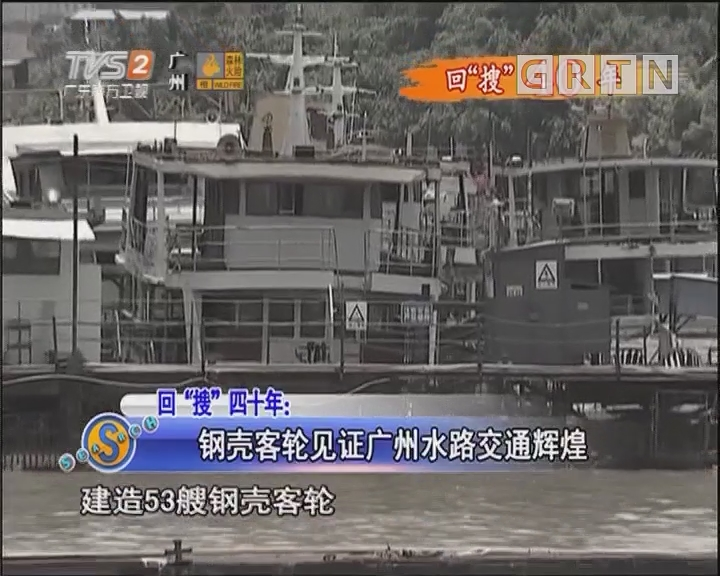 """回""""搜""""四十年:钢壳客轮见证广州水路交通辉煌"""