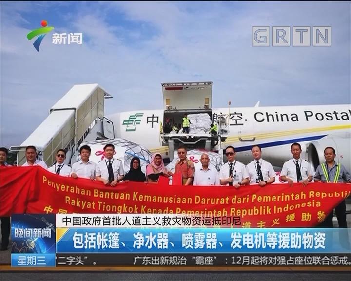 中国政府首批人道主义救灾物资运抵印尼:包括帐篷、净水器、喷雾器、发电机等援助物资