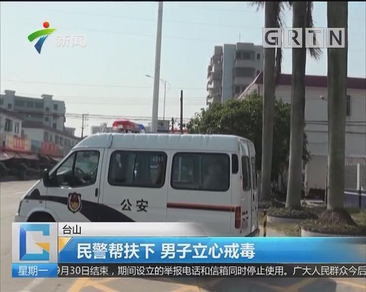 台山:民警帮扶下 男子立心戒毒