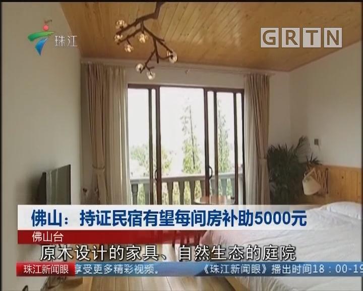 佛山:持证民宿有望每间房补助5000元