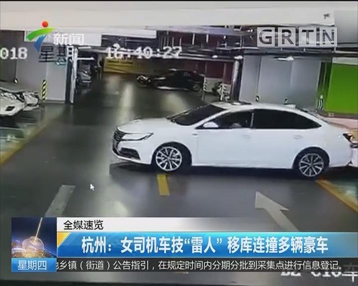 """杭州:女司机车技""""雷人"""" 移库连撞多辆豪车"""
