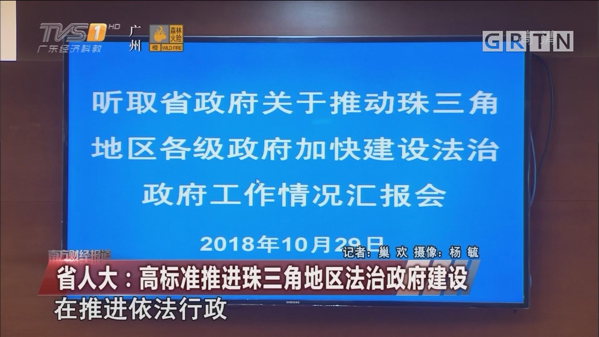 省人大:高标准推进珠三角地区法治政府建设
