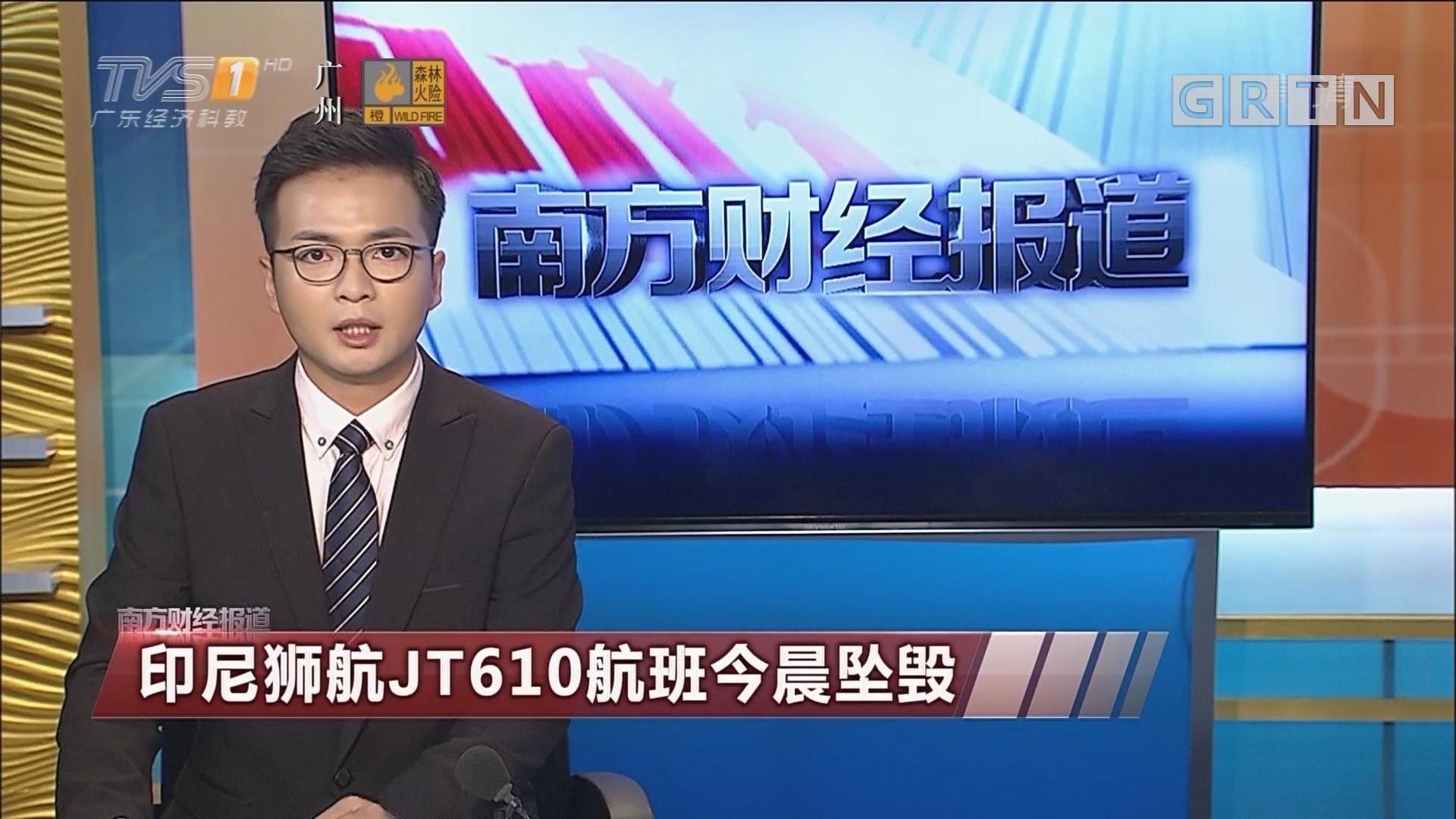 印尼狮航JT610航班今晨坠毁