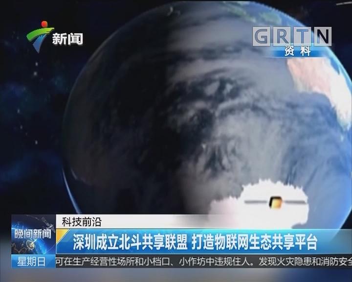 科技前沿:深圳成立北斗共享联盟 打造物联网生态共享平台