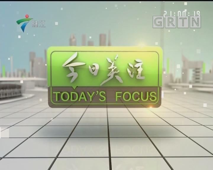 [2018-10-07]今日关注:记者直击返程高峰:广州南站延长公共交通疏导客流