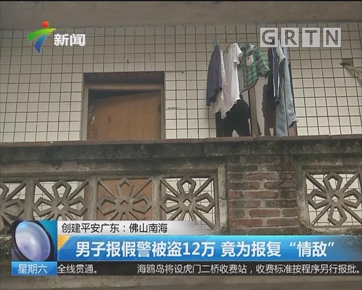 """创建平安广东:佛山南海 男子报假警被盗12万 竟为报复""""情敌"""""""