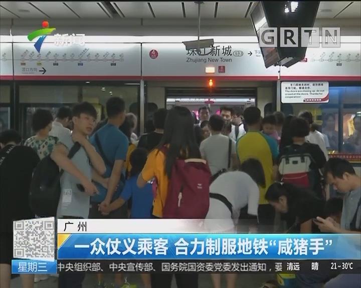 """广州:一众仗义乘客 合力制服地铁""""咸猪手"""""""
