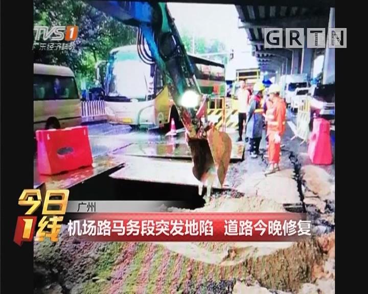 广州:机场路马务段突发地陷 道路今晚修复