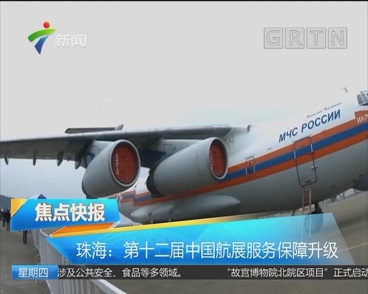 珠海:第十二届中国航展服务保障升级
