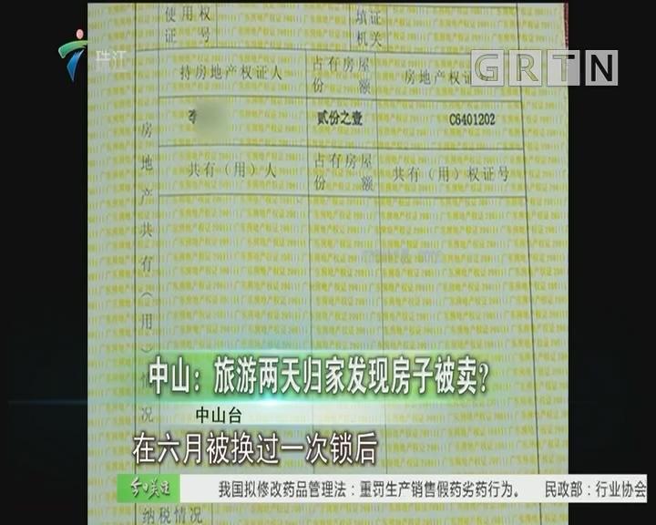 中山:旅游两天归家发现房子被卖?