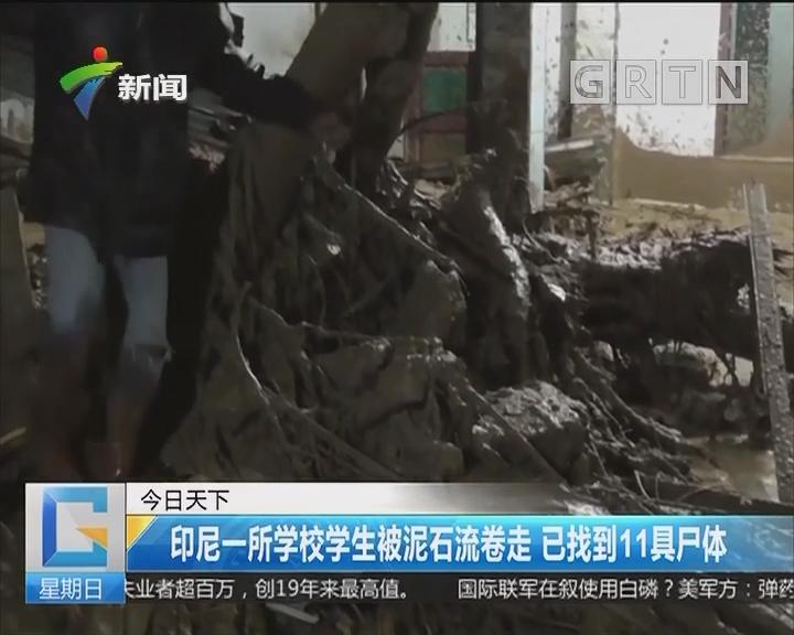 印尼一所学校学生被泥石流卷走 已找到11具尸体