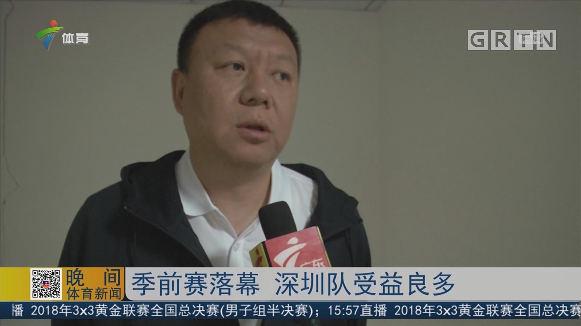 季前賽落幕 深圳隊受益良多