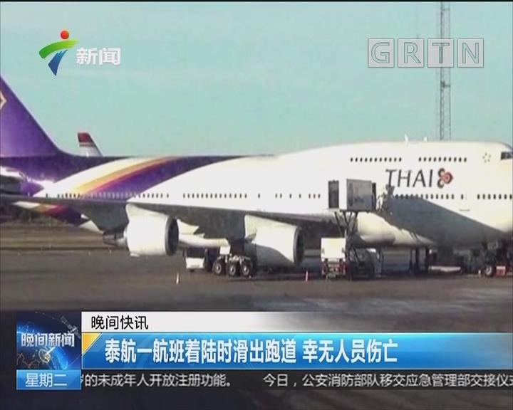 泰航一航班着陆时滑出跑道 幸无人员伤亡