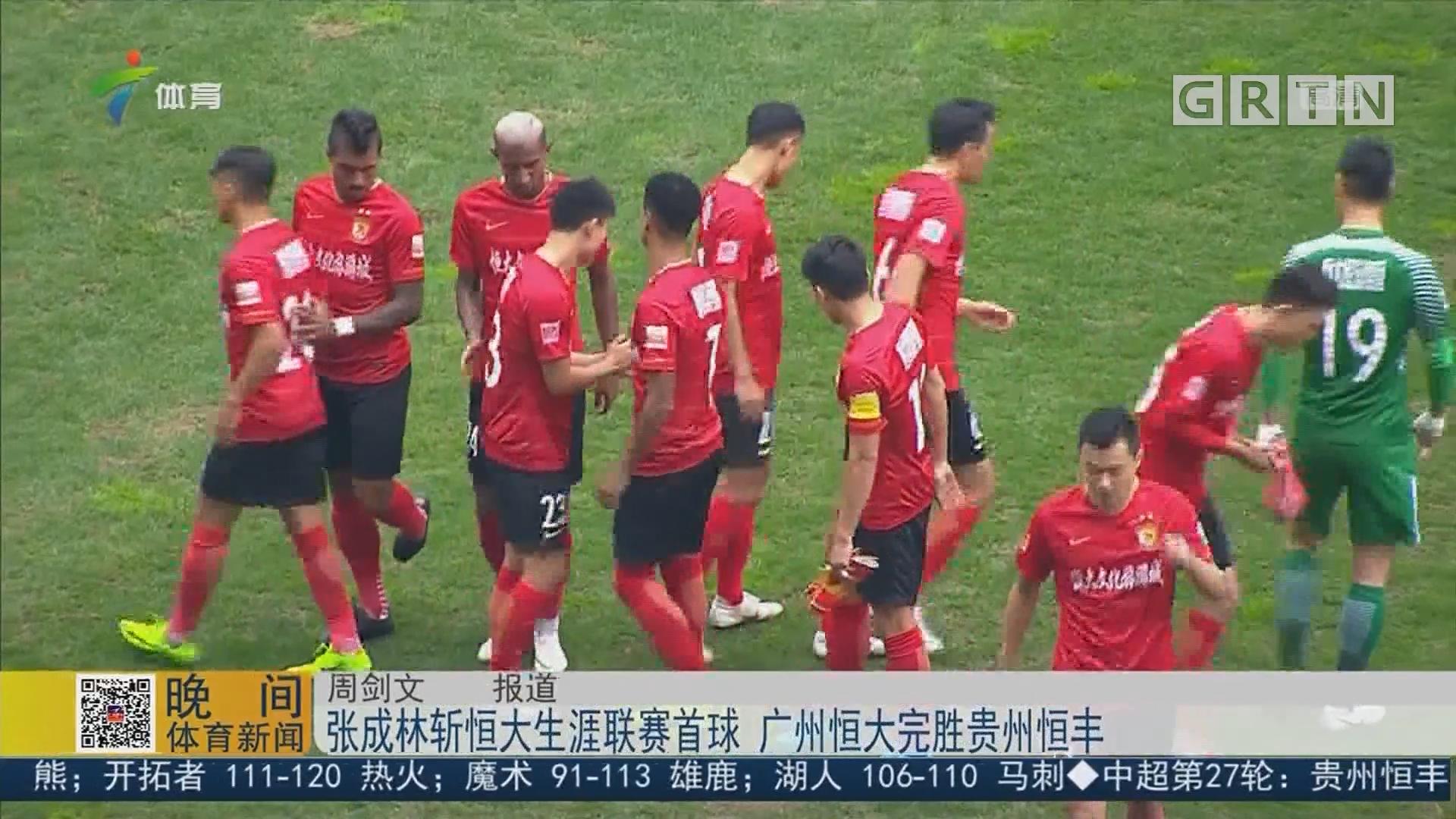 张成林斩恒大生涯联赛首球 广州恒大完胜贵州恒丰