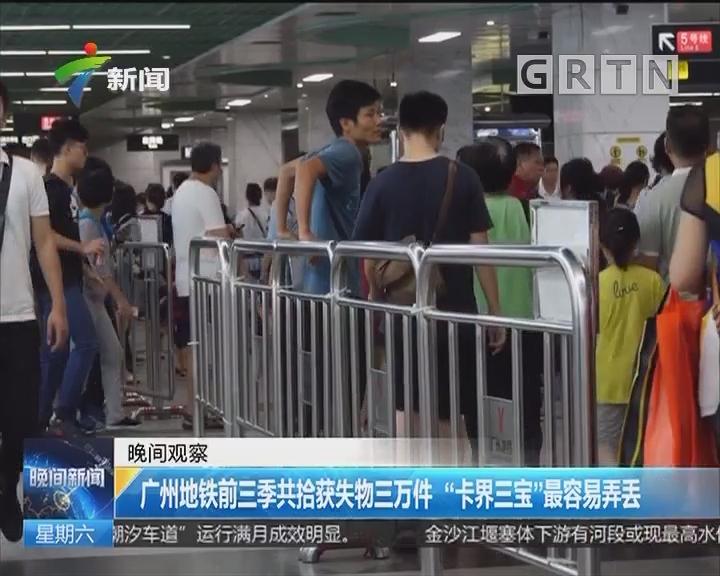 """广州地铁前三季共拾获失物三万件 """"卡界三宝""""最容易弄丢"""