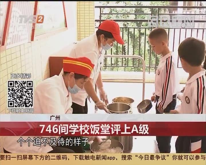 广州:746间学校饭堂评上A级