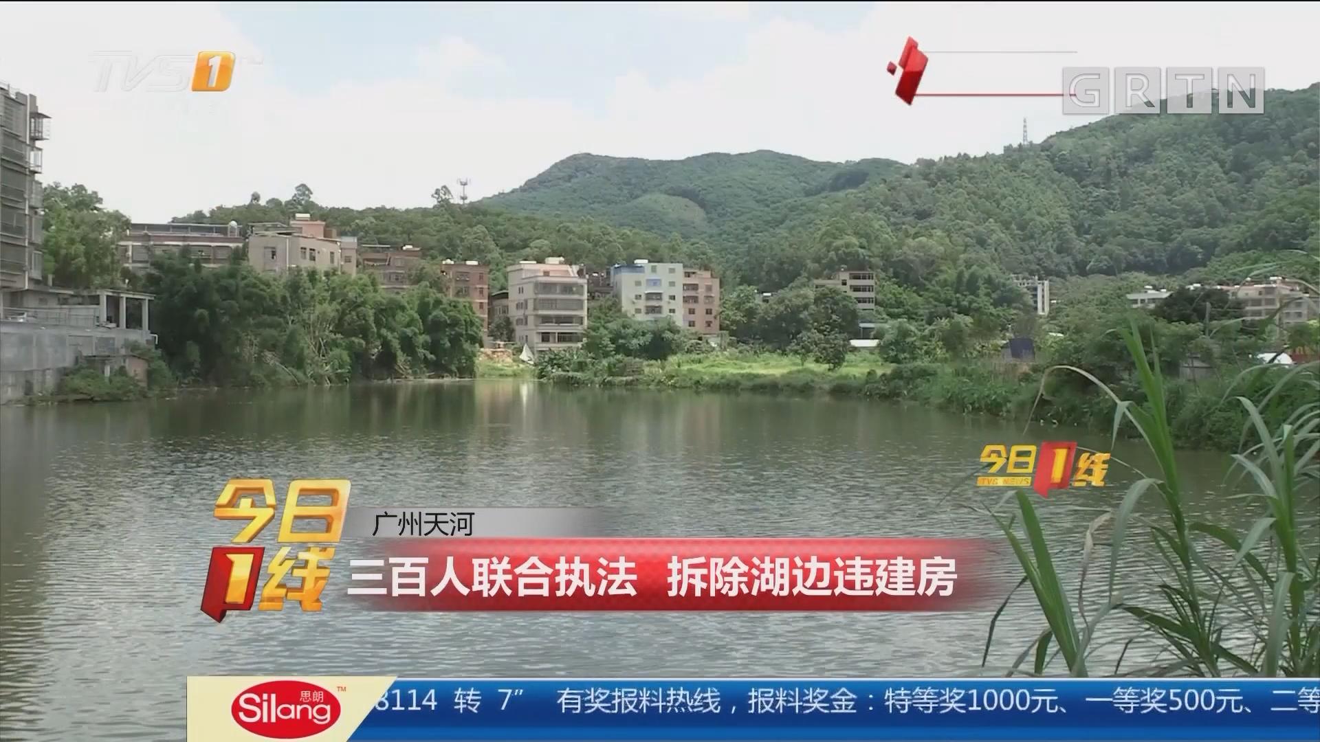 广州天河:三百人联合执法 拆除湖边违建房