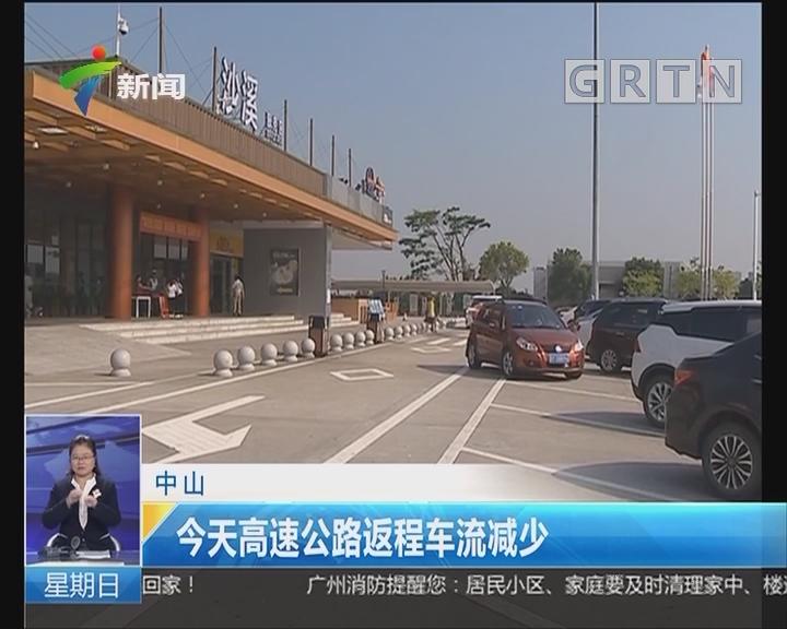 中山:今天高速公路返程车流减少