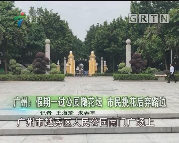 广州:假期一过公园撤花坛 市民挑花后弃路边