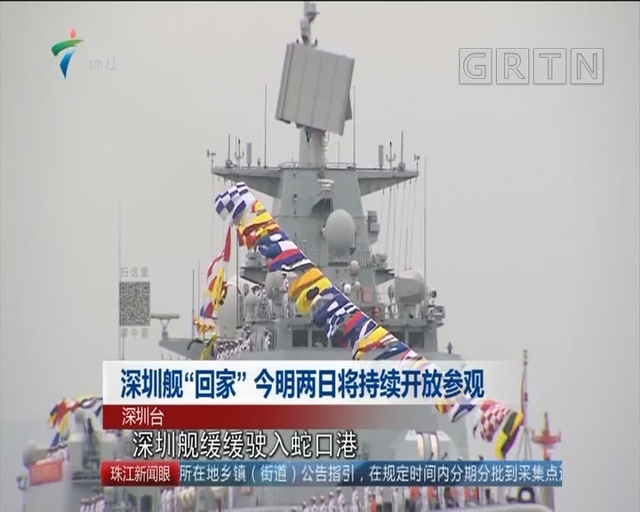 """深圳舰""""回家"""" 今明两日将持续开放参观"""