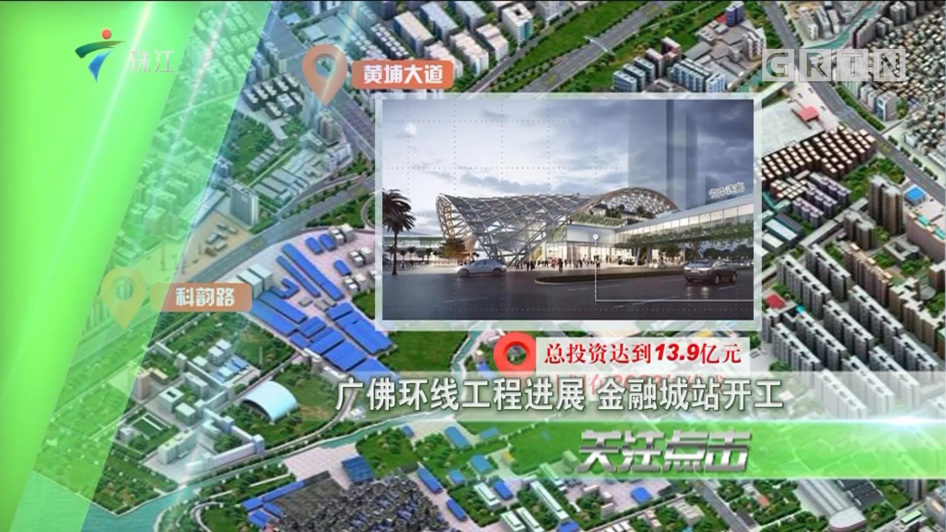 广佛环线工程进展 金融城站开工