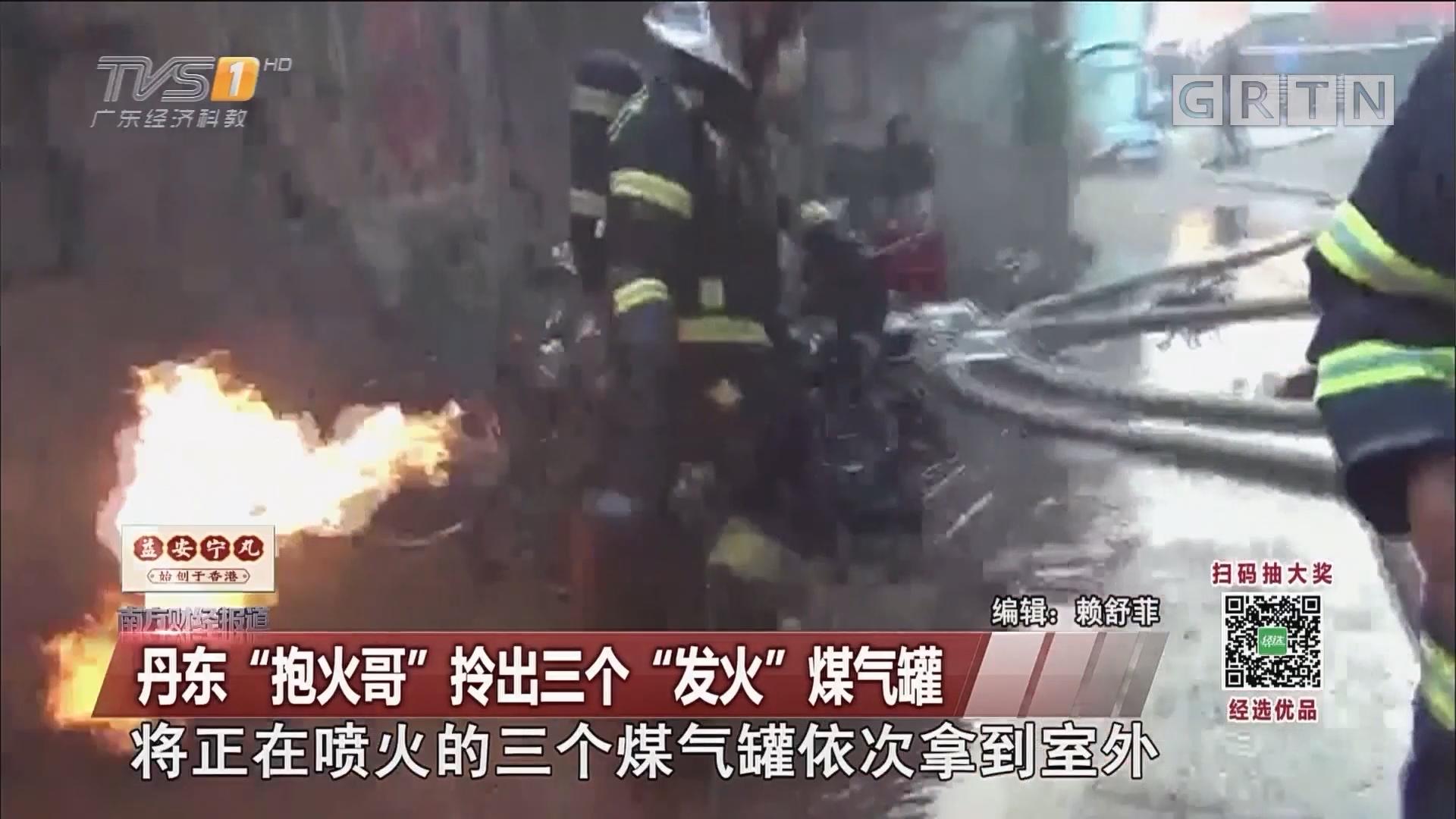 """丹东""""抱火哥""""拎出三个""""发火""""煤气罐"""