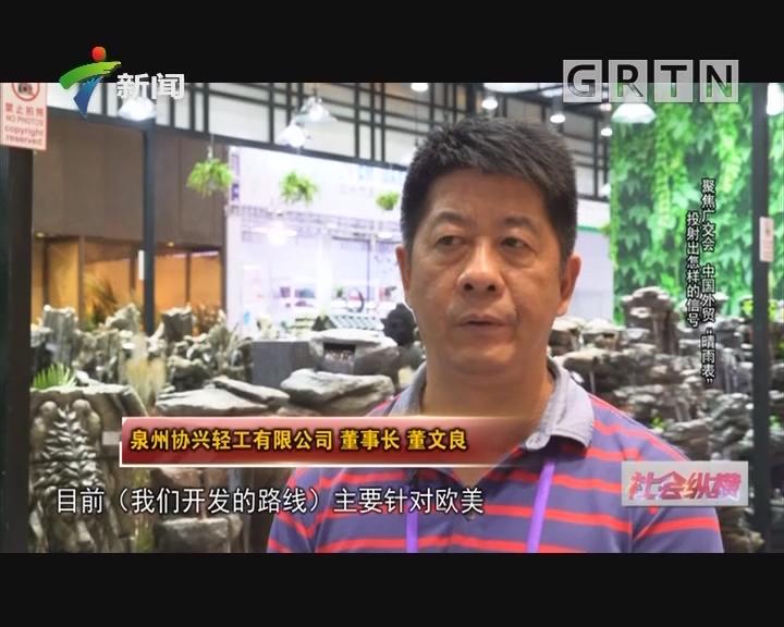 """[2018-10-29]社会纵横:聚焦广交会 中国外贸""""晴雨表""""投射出怎样的信号"""