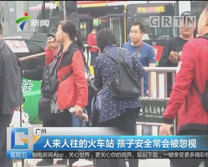 广州:人来人往的火车站 孩子安全常会被忽视