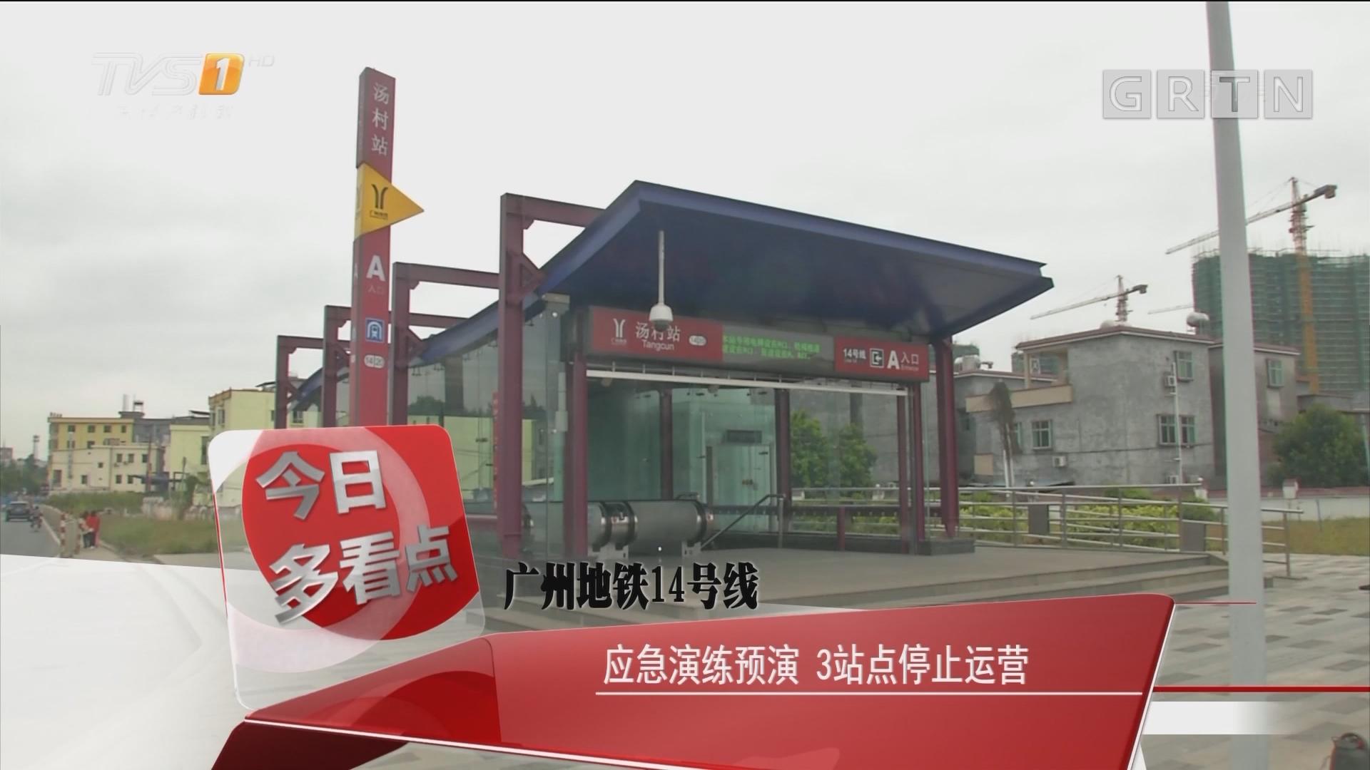 广州地铁14号线:应急演练预演 3站点停止运营