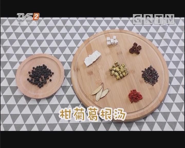 柑菊葛根汤
