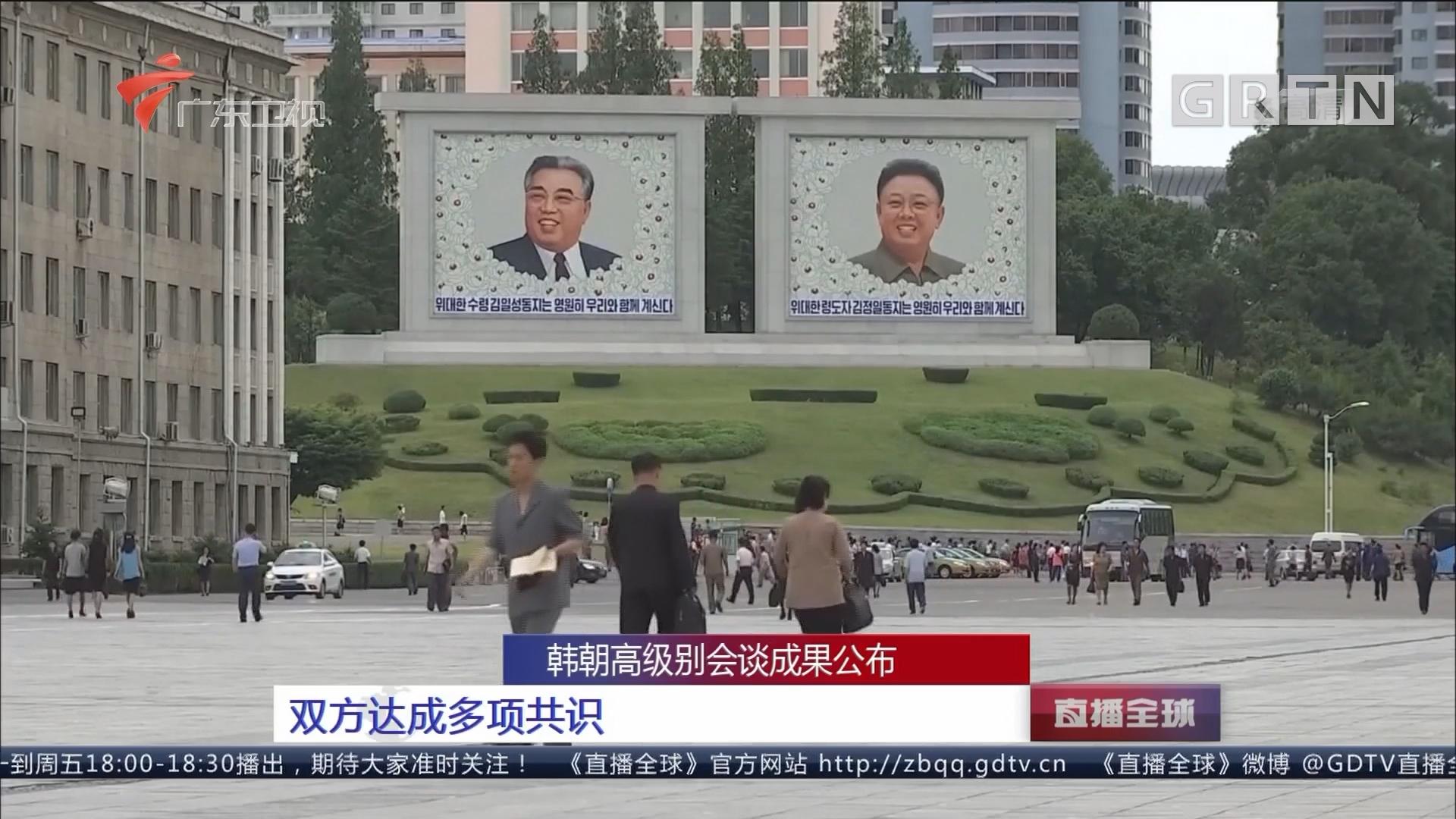 韩朝高级别会谈成果公布 双方达成多项共识