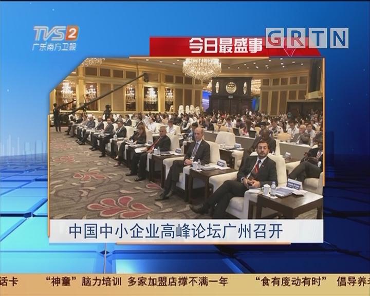 今日最盛事:中国中小企业高峰论坛广州召开