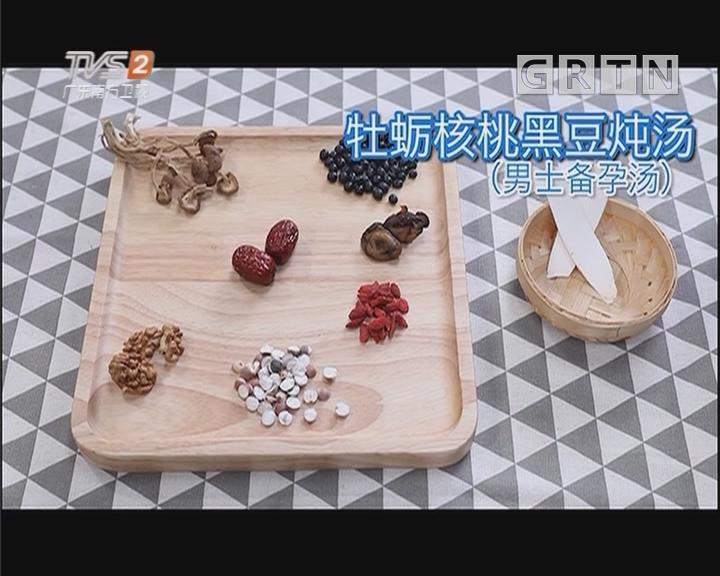 牡蛎核桃黑豆炖汤