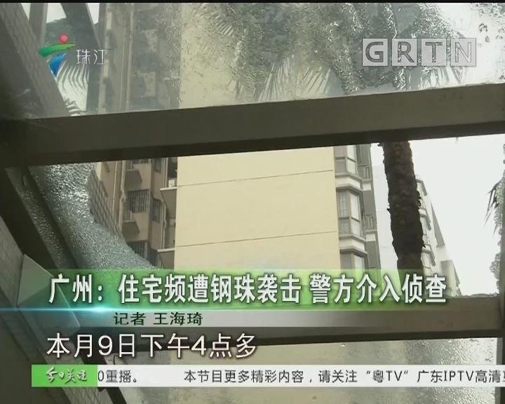 广州:住宅频遭钢珠袭击 警方介入侦查