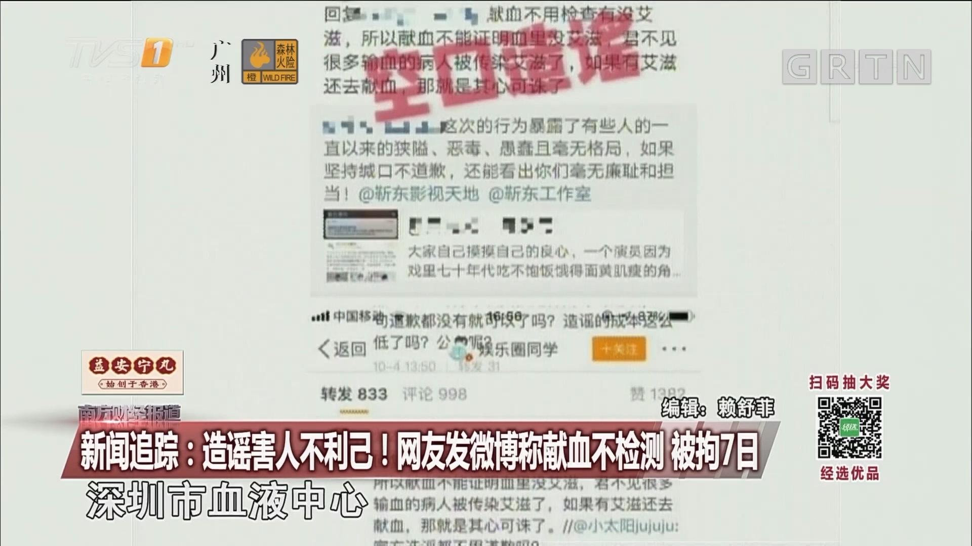新闻追踪:造谣害人不利己!网友发微博称献血不检测 被拘7日