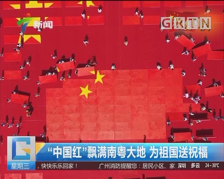 """""""中国红""""飘满南粤大地 为祖国送祝福"""