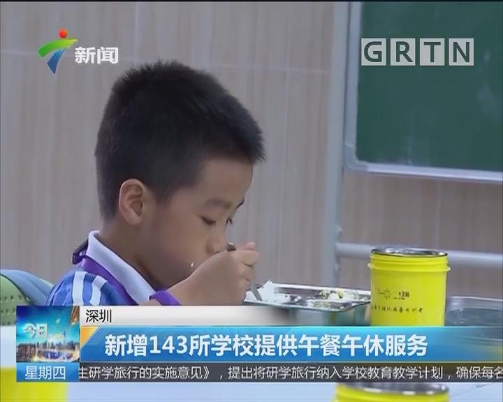 深圳:新增143所学校提供午餐午休服务